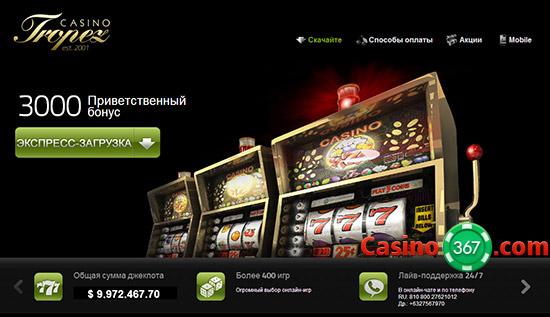 ТОП 1 казино онлайн Честное онлайн казино: Топ